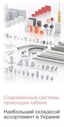 Системы прокладки кабеля