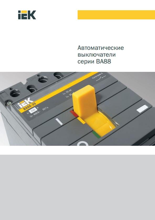 Каталог автоматических выключателей ВА-88 IEK