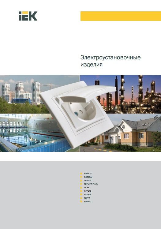 Каталог электроустановочных изделий ИЕК