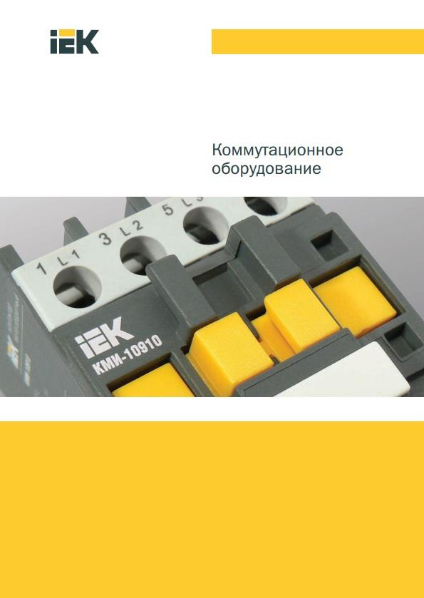 Каталог коммутационного оборудования ИЕК