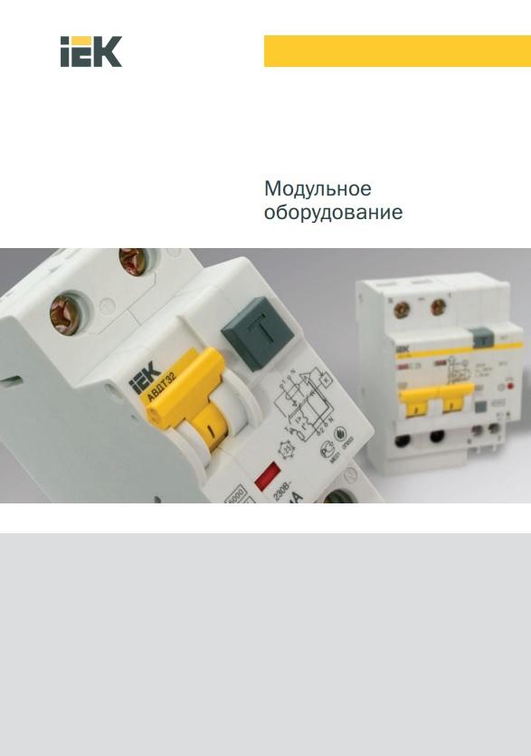 Каталог модульного оборудования IEK