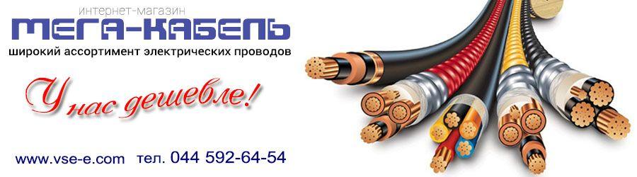 интернет-магазин Мега-кабель