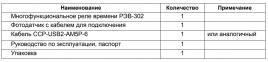 Реле времени РЭВ-302, Новатек-Электро 0