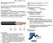 Силовой кабель ВВГ 5х2.5 (5*2,5) 3