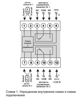 Схема подключения терморегулятора к2