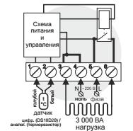 Схема подключения терморегулятора terneo st