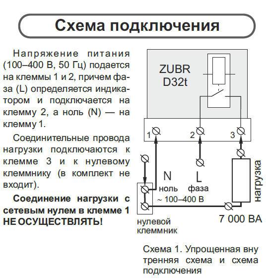 Rbuz d63t схема подключения